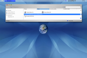 Hermes Visual Style Windows Vista Theme